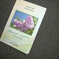 «Ветка сирени» – пятый сборник стихов А. Г. Корниенко